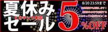 【10年目】夏休みセール【終了間際】