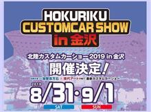 北陸カスタムカーショー2019!!