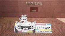 トヨタ博物館30th anniversary イベント編