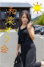 和楽オフ会!!毎年恒例★秋津野ガルテンに行ってきました★