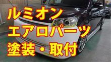 ★★動画★★ 【トヨタ カローラ ルミオン エアロパーツ塗装・取り付け】 東京都立川市よりご来店のお客様です