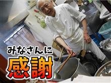 みかさ食堂お盆祭り無事終了ス!!