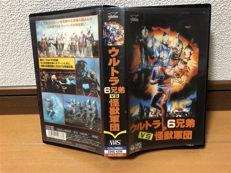 ウルトラ6兄弟VS怪獣軍団」」スズキセル坊のブログ | いよッ!横丁 ...