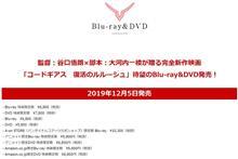 コードギアス復活のルルーシュ、BD12月5日発売!