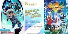 ガンダムビルドダイバーズRe:RISEと劇場版Gレコ第1部、詳細発表!