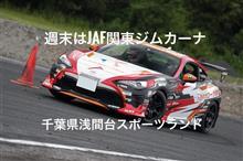 オフィシャル試走 8/31関東ジムカーナRd9前日@浅間台