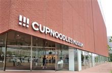 (横浜の名所) カップヌードルミュージアム
