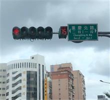 台北 信号機