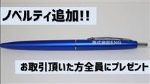 【ノベルティ追加】ENGボールペン