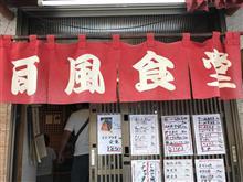 熱海のランチは雨風食堂(あまからと読む)