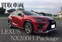 【買取事例と写真紹介】レクサス NX200t Iパッケージ
