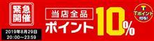 緊急開催 ポイント10倍企画スタート!! by AUTOWAY