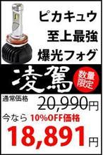 【10年目】凌駕L8200 L7400【フォグ祭】