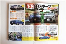 08/31 日米V8FRスポーツ走り比べ━━━━━━(゚∀゚)━━━━━━!!!!!!!