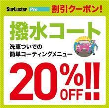 [SurLuster Pro]8月の特別クーポンは『撥水コート20%オフ』!