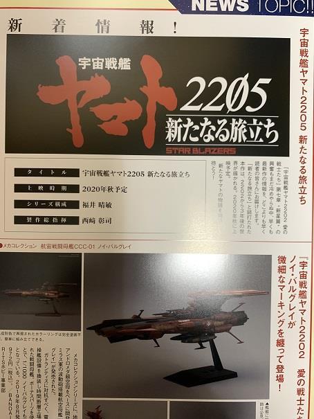 宇宙 戦艦 ヤマト 2205