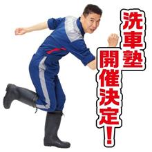 スーパーオートバックス246江田店で開催!!『オートバックス洗車塾』 supported by SurLuster