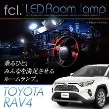 新型RAV4専用、LEDルームランプセット発売します!