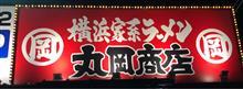 横浜家系ラーメン 丸岡商店を 訪問しました。