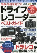 雑誌掲載情報【事故・事件を見守るドライブレコーダーベストガイド】