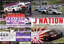 イベント:MOTOR GAMES & J-NATION 岡山国際サーキット(岡山県)