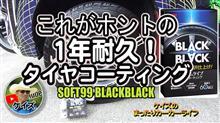 K'sの【コレがホントの1年耐久タイヤコーティングだ! SOFT99】