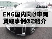 【国内向け車両:買取事例】30系後期アルファード・ヴェルファイア