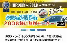 みんカラ:週末モニターキャンペーン【キイロビンゴールド】