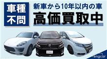 株式会社ENG買取対象車種まとめ | マレーシアへの輸出前提で高価買取中!