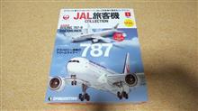 二度と手を出すまい…と思っていたのに…(^^ゞ   #JAL #デアゴスティーニ #JALショップ #JAL旅客機コレクション #デル・プラド #世界の航空機
