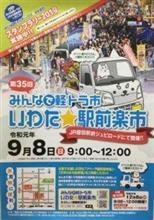 いわた☆駅前楽市