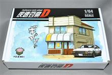 YUME BOX 1/64 頭文字D、藤原豆腐店  ジオラマキット