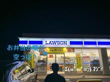 LFM前日9/7(勝手に前夜祭〜車中泊編)