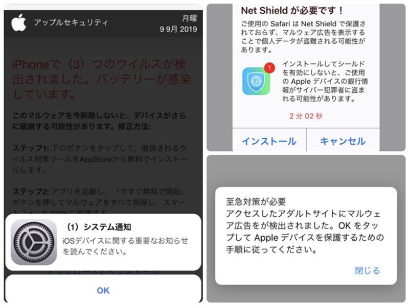 iphone マルウェア