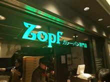 カレーパン専門店 Zopf