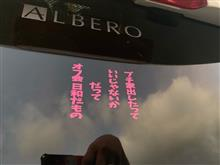 LFM2019 当日編!