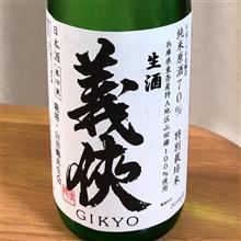 今週の晩酌〜義侠(山忠本家酒造・愛知県) 義侠 純米生原酒70% 特別栽培米
