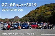 GCGF榛名オフ2019