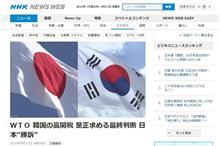 WTO 韓国の高関税 是正求める最終判断 日本『勝訴』  #WTO #世界貿易機関 #勝訴 #関税 #空気圧バルブ #韓国 #嫌いです韓国