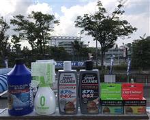 【カーウオッシュ大井】ほぼ全品半額以下!プレミアム ガレージセールを開催!9月28日