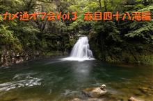 カメ通オフ会Vol.3 赤目四十八滝編(^^)/♪
