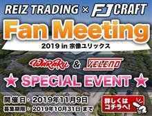REIZ TRADING×FJ CRAFT×和楽×チームVELENO Fan Meeting
