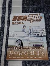 首都高SPL 4巻&機動戦士ガンダム サンダーボルト 14巻&その他!
