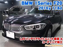 BMW 1シリーズハッチバック(F20) LEDインテリアライトユニット装着とコーディング施工