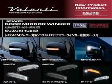 ジムニー対応!3ファンクションドアミラーウインカー発売!