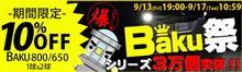 【Baku祭】バックランプの鉄板!人気爆シリーズセール!!【10年目】