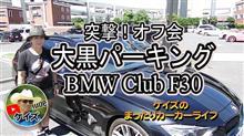 K'sの【突撃!大黒パーキング BMW Club F30】