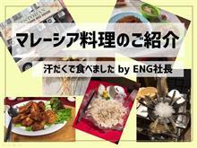 ENG社長マレーシア出張中!マレーシア料理をご紹介!