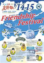 本日・明日と米軍横田基地の友好祭ですね!