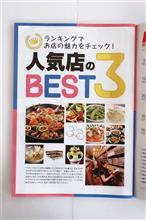 09/15 人気店のBEST3━━━━━━(゚∀゚)━━━━━━!!!!!!!
